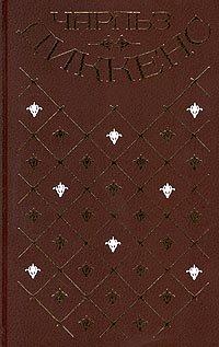 Чарльз Диккенс. Собрание сочинений в 20 томах. Том 12. Жизнь Дэвида Копперфилда, рассказанная им сам