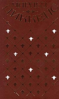 Чарльз Диккенс. Собрание сочинений в 20 томах. Том 20. Тайна Эдвина Друда