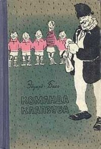 Футбольная команда Клапзубы