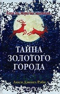 Тайна Золотого города. Когда Дед Мороз был маленьким...