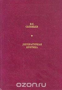 В. С. Соловьев. Литературная критика, В. С. Соловьев