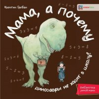 Мама, а почему динозавры не ходят в школу?