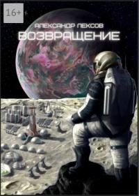 Возвращение - Александр Лексов
