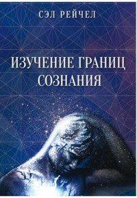 Изучение границ сознания