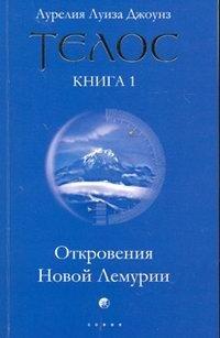 Телос. Откровения Новой Лемурии. Кн. 1