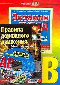 """""""3 в 1"""" 40 НОВЫХ экзаменационных билетов ГИБДД категории A и B (2009) + ПДД 2009 + CD"""