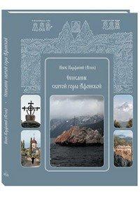 Описание святой горы Афонской