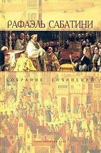 Рафаэль Сабатини. Собрание сочинений в 10 томах. Том 4. Фаворит короля. Псы господни
