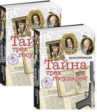 Тайна трех государей (комплект из 2 книг)