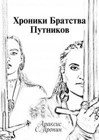 Хроники Братства Путников. История винкарнациях