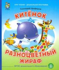 Китенок. Разноцветный жираф, Геннадий Михайлович Цыферов