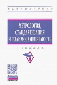 Метрология, стандартизация и взаимозаменяемость. Учебник