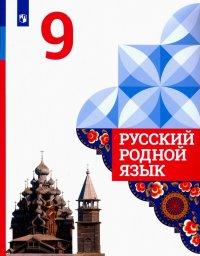 Русский родной язык. 9 класс. Учебное пособие для общеобразовательных организаций