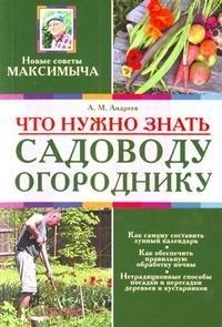 Что нужно знать садоводу-огороднику