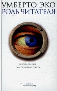 Роль читателя. Исследования по семиотике текста