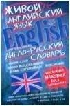 Современный англо-русский словарь живого английского языка