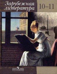 Зарубежная литература. Учебник-хрестоматия. 10-11 классы
