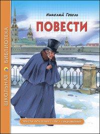 Николай Гоголь. Повести
