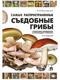 Самые распространенные съедобные грибы.Справочник-определитель начинающего грибника.-3-е изд