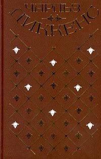 Чарльз Диккенс. Собрание сочинений в 20 томах. Том 17. Большие надежды