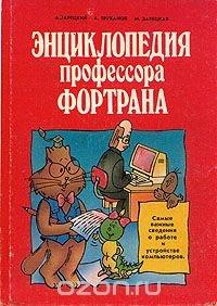 Энциклопедия профессора Фортрана