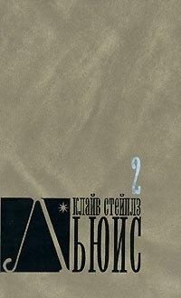 Клайв Стейплз Льюис. Собрание сочинений в 8 томах. Том 2. Пока мы лиц не обрели. Статьи, выступления, интервью
