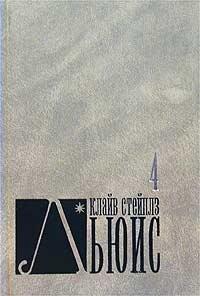 Клайв Стейплз Льюис. Собрание сочинений в 8 томах. Том 4. Мерзейшая мощь. Рассказы