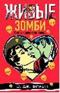 Живые зомби