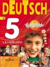 Deutsch 5: Lehrbuch / Немецкий язык. 5 класс, Г. В. Яцковская
