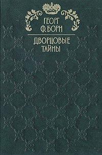 Дворцовые тайны. В трех томах. Том 3. Дон Карлос