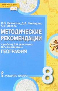 География. 8 класс. Методические рекомендации к учебнику Е. М. Домогацких, Н. И. Алексеевского