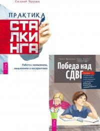 Победа над СДВГ. Практика сталкинга (комплект из 2 книг)