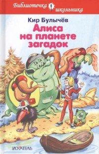 Алиса на планете загадок, Кир Булычев