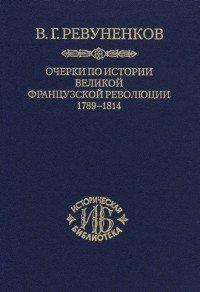 Очерки по истории Великой французской революции. 1789-1814