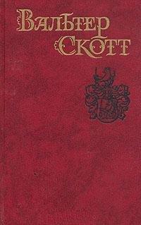 Вальтер Скотт. Собрание сочинений в восьми томах. Том 2