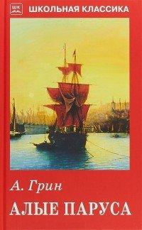 Рецензия на книгу а с грина алые паруса 3912