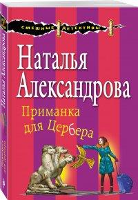Приманка для Цербера, Наталья Александрова