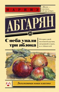 С неба упали три яблока, Наринэ Абгарян