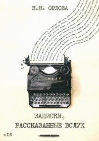 Записки, рассказанные вслух, Наталья Орлова