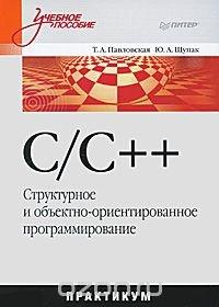 C/C++. Структурное и объектно-ориентированное программирование. Практикум