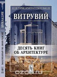 Десять книг об архитектуре. Пер. с лат