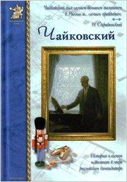 Петр Чайковский, или Волшебное Перо: повесть-сказка, Б. Т. Евсеев