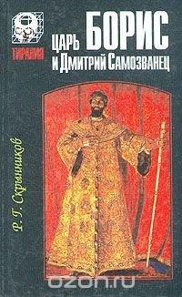 Царь Борис и Дмитрий Самозванец