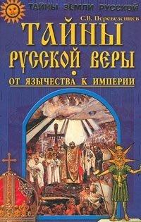 Тайны русской веры. От язычества к империи