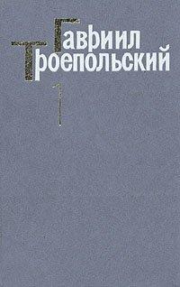 Гавриил Троепольский. Сочинения в трех томах. Том 1