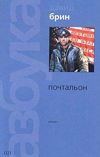 Почтальон, Дэвид Брин