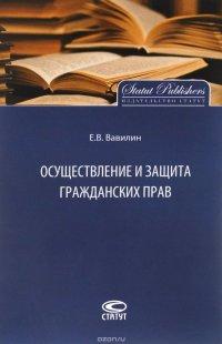 Осуществление и защита гражданских прав, Е. В. Вавилин