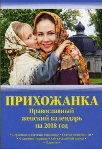 Прихожанка. Женский православный календарь на 2018 год