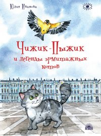 Чижик-Пыжик и легенды эрмитажных котов
