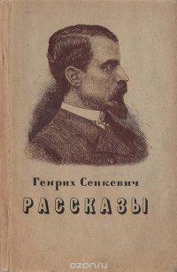 Генрих Сенкевич. Рассказы